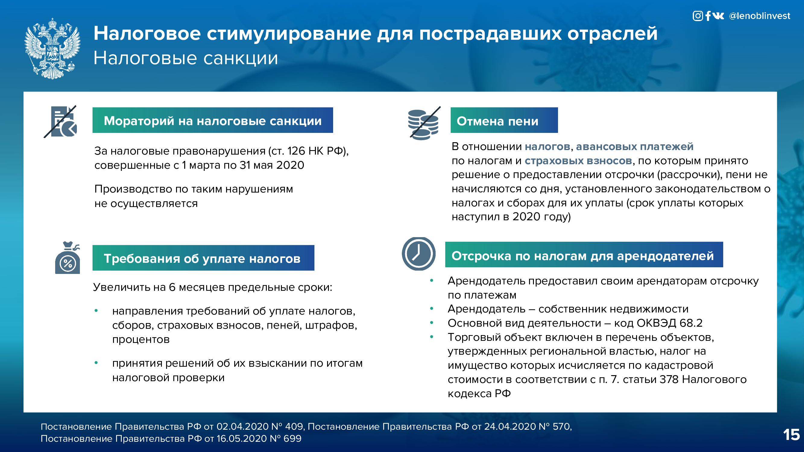 Региональные и федеральные меры поддержки_page-0015.jpg