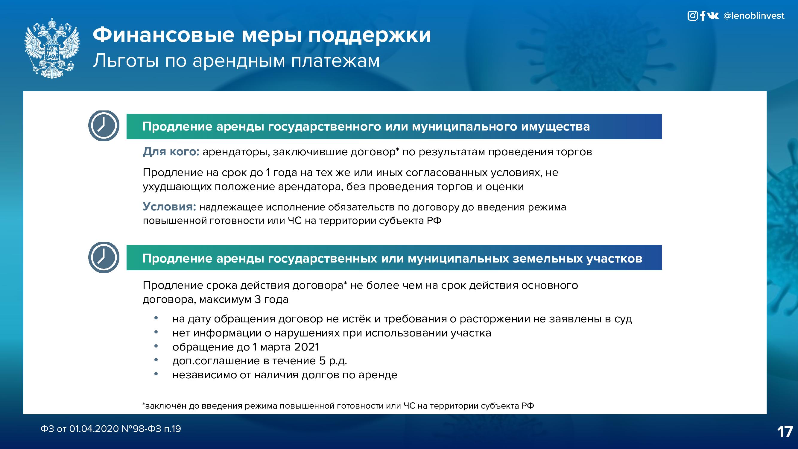 Региональные и федеральные меры поддержки_page-0017.jpg