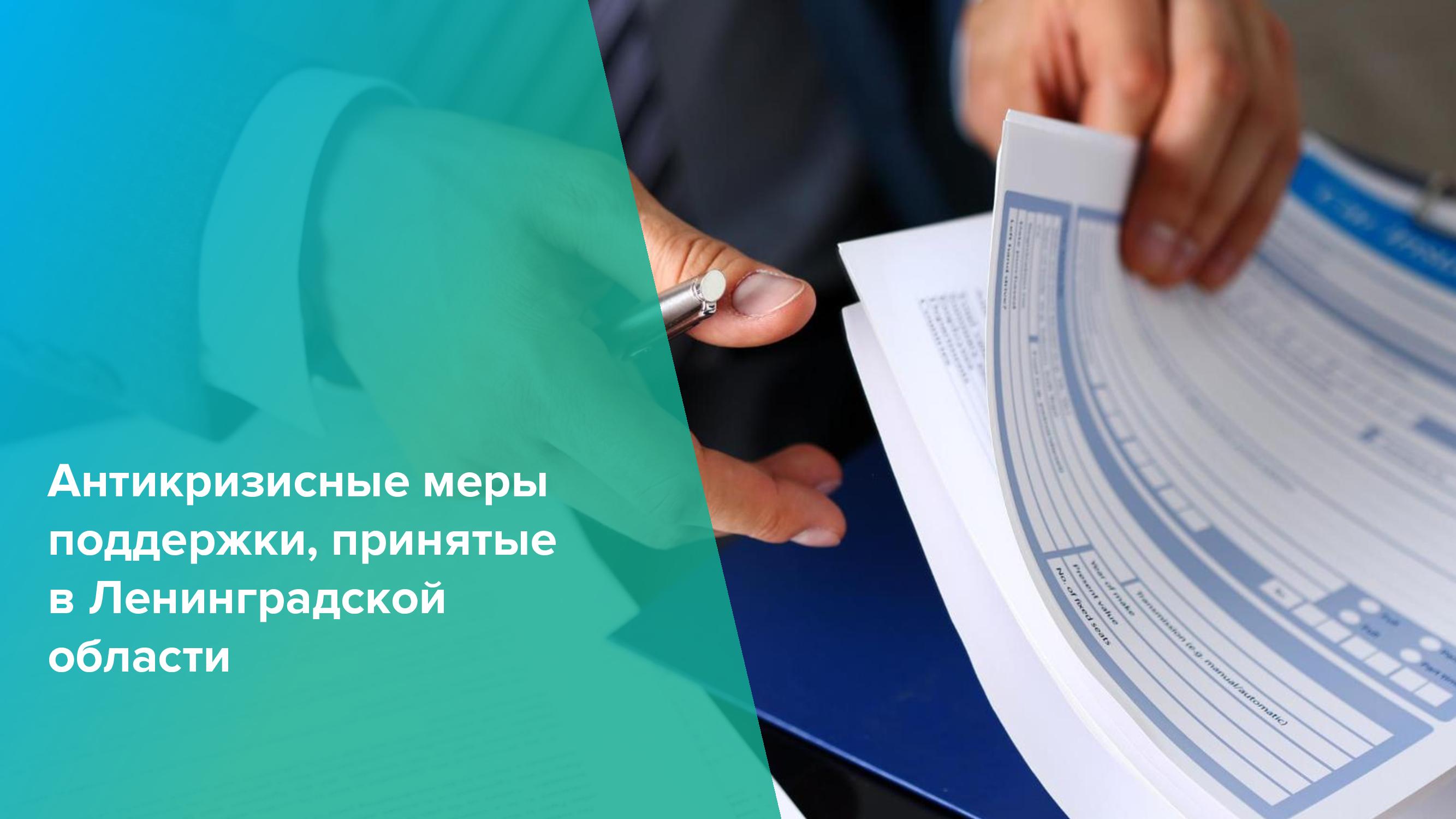 Региональные и федеральные меры поддержки_page-0004.jpg